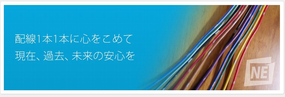 株式会社ナカジマエンジニアリングイメージ